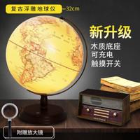 TIAN YU 天屿 仿古立体浮雕地球仪 32cm 豪华充电款