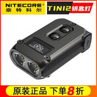 NITECORE奈特科尔TINI2智能双核钥匙灯USB-C充电应急手电500流明