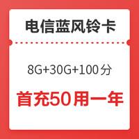 中国电信 蓝风铃卡 8G通用+30G定向+100分钟