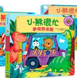 《小熊很忙系列·第2辑》升级点读版 全4册
