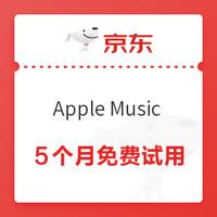 京东PLUS会员、移动专享:Apple Music 5个月会员