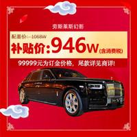 Rolls-Royce 劳斯莱斯 幻影EWB  现金直降122万元
