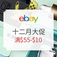 eBay商城 全品类全平台 十二月大促 最后一波