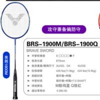 VICTOR 威克多 JS-5233 羽毛球双拍(多赠品)