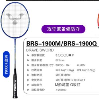 VICTOR 威克多 JS-1233 羽毛球双拍(多赠品)