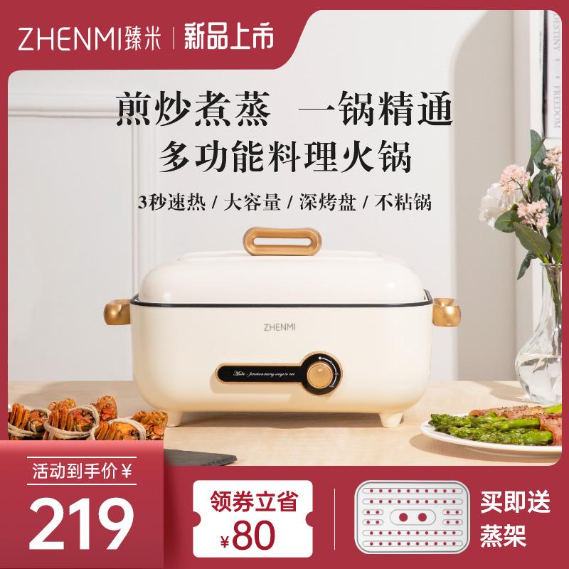臻米电火锅锅家用多功能火锅烧烤一体锅蒸煮炒煎网红电热炒料理锅