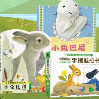 京东PLUS会员 : 《小兔比利触摸书+小兔巴尼手偶书+忙碌的小兔推拉书》全3册