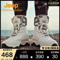 Jeep/吉普情侶款戶外雪地靴女防水防滑保暖棉鞋加絨加厚滑雪鞋男