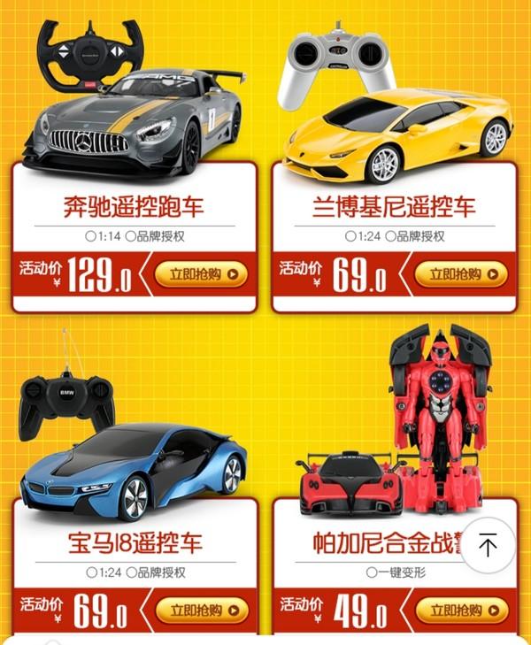 促销活动:苏宁易购 rastar 星辉旗舰店 玩具品牌日