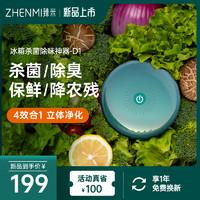 臻米冰箱除味器除臭除杀菌空气净化器卫士除味宝消抑毒去异味神器
