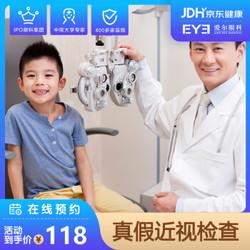 爱尔眼科医院 真假近视检查套餐 儿童近视体检视力检查