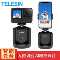 TELESIN运动相机智能云台人脸识别自动追踪跟拍稳定器手持防抖直播录像跟踪云台vlog拍摄设备 AI跟拍云台