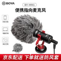 BOYA 博雅BY-MM1麦克风有线话筒单反微单相机摄像机录音话筒麦克风索尼佳能话筒尼康单反机顶采访 麦克风(含防风套)