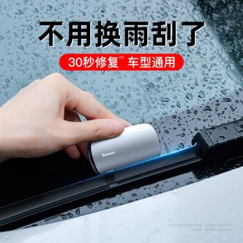 倍思 雨刮修復器 汽車雨刷膠條修復工具 汽車雨刮器通用無骨修復器 錆色