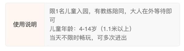 不限时畅玩!亚马逊王国户外探险乐园单次票 上海5店通用