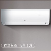 聚划算百亿补贴:TCL KFRd-26GW/D-XG21Bp(B1) 大1匹 壁挂式空调