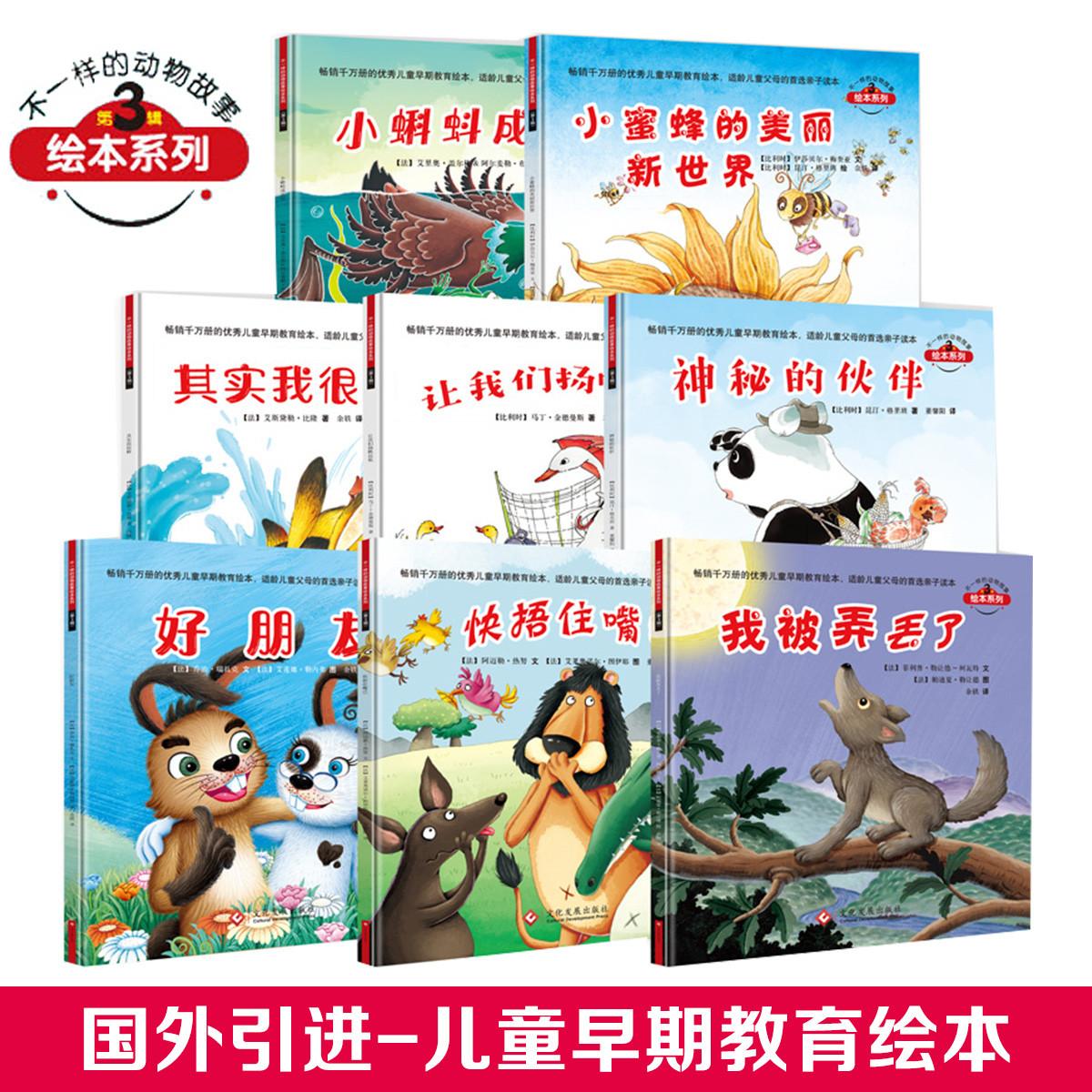 国外高端引进儿童早期教育绘本全8册不一样的动物故事图书