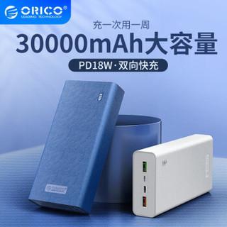 奥睿科(ORICO)30000毫安时充电宝PD18W快充