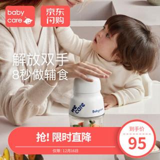 babycare辅食机婴儿多功能一体研磨器小型宝宝便携辅食工具料理机 辛德白-0.3L便携式自己领券