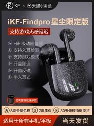 iKF Find Pro 星辰限定版 真无线蓝牙耳机