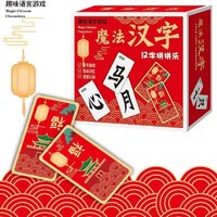 BALUNLE 巴伦乐 魔法汉字卡片套装 纸盒装