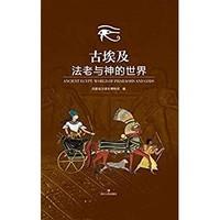 《法老與神的世界》Kindle電子書