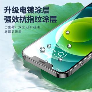 闪魔苹果12钢化膜iPhone12Pro max/12mini高清非全屏抗蓝光防摔手机贴膜磨砂防指纹 12/12Pro两片装