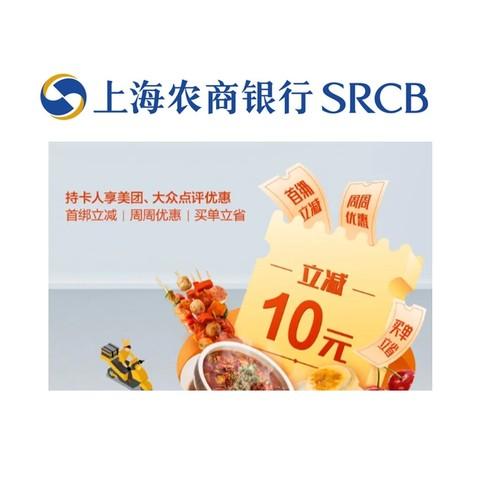 移动专享:上海农商银行 X 美团 信用卡专享优惠