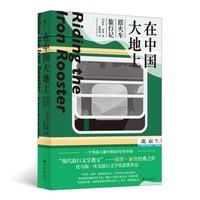 《在中国大地上:搭火车旅行记》后浪图书