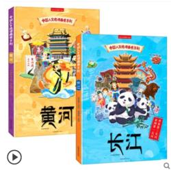 《中国人文地理画卷系列:长江+黄河》