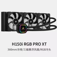 USCORSAIR 美商海盗船 H150i RGB PRO XT一体式360水冷CPU散热器