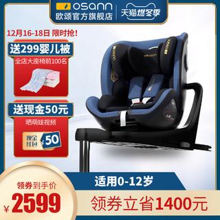 Osann 欧颂 儿童安全座椅Kin360Pro汽车用0-12岁婴儿宝宝360度旋转