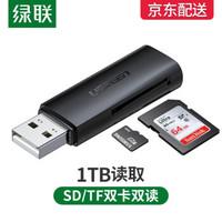 绿联 读卡器多功能二合一USB3.0高速读取