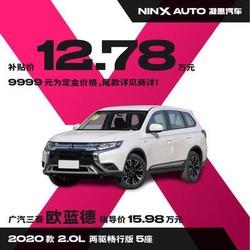 广汽三菱欧蓝德2020款 汽车整车新车定金