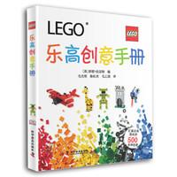 京东PLUS会员:《LEGO 乐高创意手册》