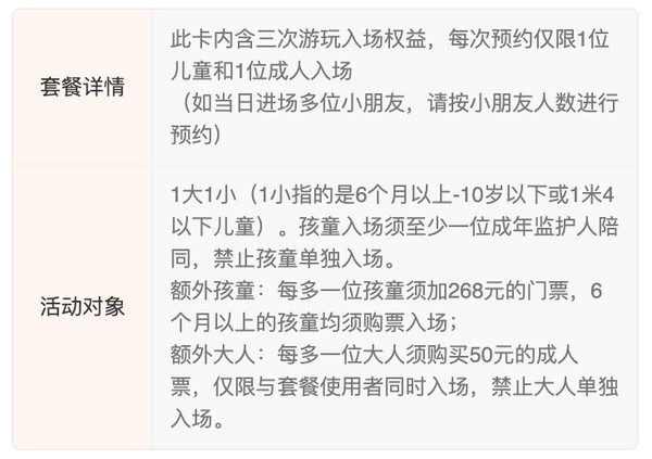 亲子优选!全天畅玩不限时!上海 Mini Mars亲子会所(杨浦店)3次卡