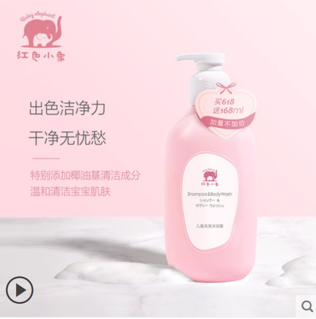 Baby elephant 红色小象 儿童洗发沐浴露 786ml