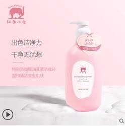 Baby elephant 红色小象 儿童洗发沐浴二合一 786ml