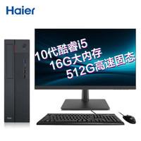 Haier 海尔 天越 H700-V10 Pro 商用办公电脑(i5-10400、16GB、512GB、23.8英寸)