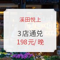 周末/节假日不加价!丽江溪田悦上3店通兑房券(含早餐+旅拍+饮品)