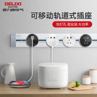 德力西轨道插座可移动电力滑轨无线排插明装厨房家用接线板旗舰店