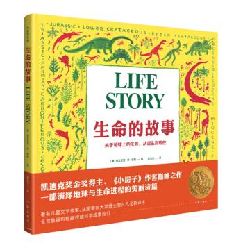 凯迪克奖金奖得主力作:生命的故事(作家绘本馆 演绎地球与生命进程的美丽诗篇)(精装)