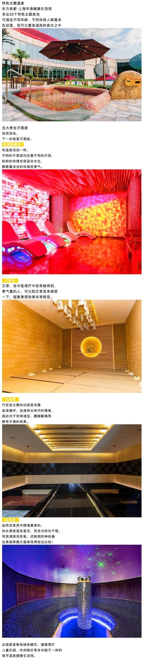 带上孩子去泡汤!上海华港健康生活馆东方泉都温泉票+观光巴士票