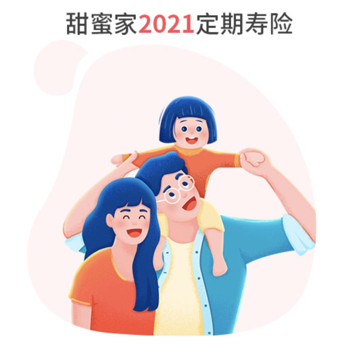 大麥甜蜜家2021定期壽險