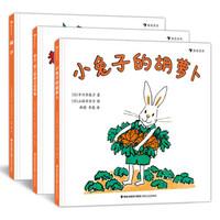 中川李枝子作品套装共三册(橘子+老大、老二和老三去钓鱼+小兔子的胡萝卜)