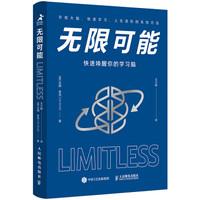 无限可能:快速唤醒你的学习脑