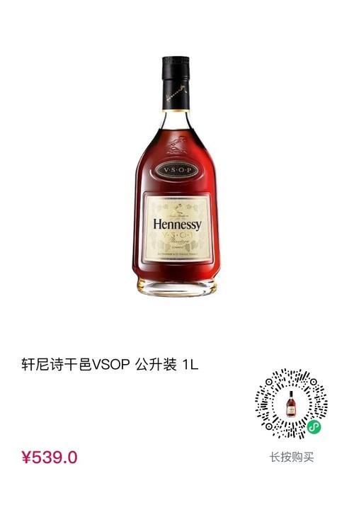 Hennessy 轩尼诗 VSOP 干邑白兰地 公升装 1000ml *2瓶