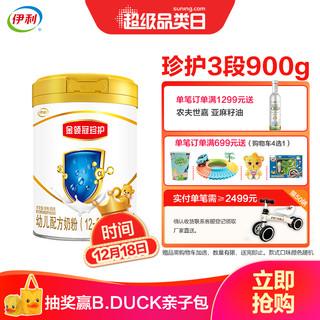 yili 伊利 婴儿配方奶粉 900g(12-36个月) *3件
