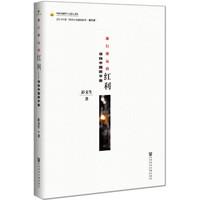 《寻找中国新平衡》