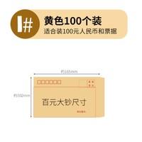 上汇 8128 牛皮纸信封 黄色 100个装